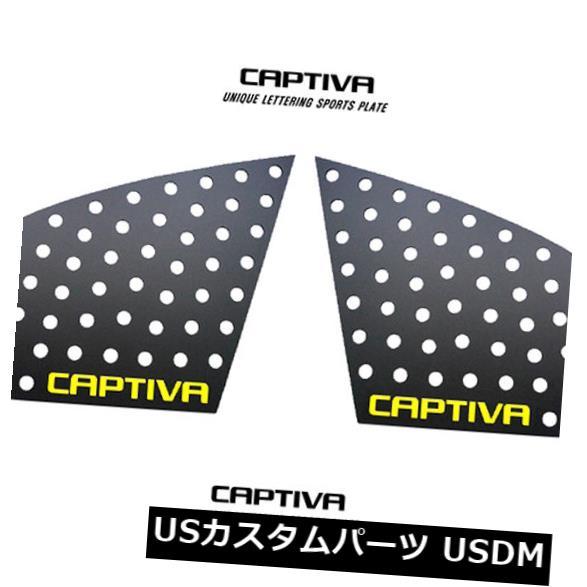 ドアピラー 11-14シボレーキャプティバ用CピラープレートイエローVer.2をレタリングするウィンドウスポーツ Window Sports Lettering C Pillar Plate Yellow Ver.2 For 11-14 Chevy Captiva