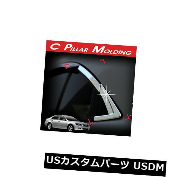 ドアピラー 06 07 08 09 10ヒュンダイソナタNF用クロームウィンドウシルCピラー4p Chrome Window Sill C Pillar 4p For 06 07 08 09 10 Hyundai Sonata NF