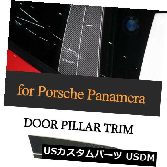 ドアピラー ポルシェパナメーラ17-19 4PCS炭素繊維用車窓ピラー成形ポストトリム Car Window Pillar Molding Post Trim For Porsche Panamera 17-19 4PCS Carbon Fiber