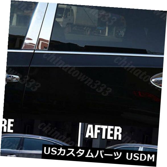 ドアピラー 日産アルティマ2013-2017年のためのステンレス車の窓の柱のポストカバートリム8PCS Stainless Car Window Pillar Posts Cover Trim 8PCS For Nissan Altima 2013-2017