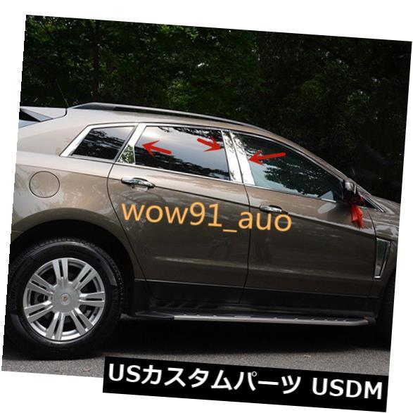 ドアピラー 2010-2016用キャデラックSRXステンレス鋼窓柱ポストトリム6本  for 2010-2016 Cadillac SRX Stainless Steel Window Pillar Posts trim 6pcs