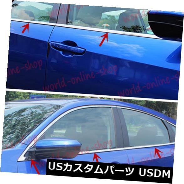 ドアピラー ホンダシビック2016年のための装飾の鋼鉄ドア窓の柱の土台カバーベゼル8PCSフィット Decor Steel Door Window Pillar Sill Cover Bezel 8PCS Fit For Honda Civic 2016