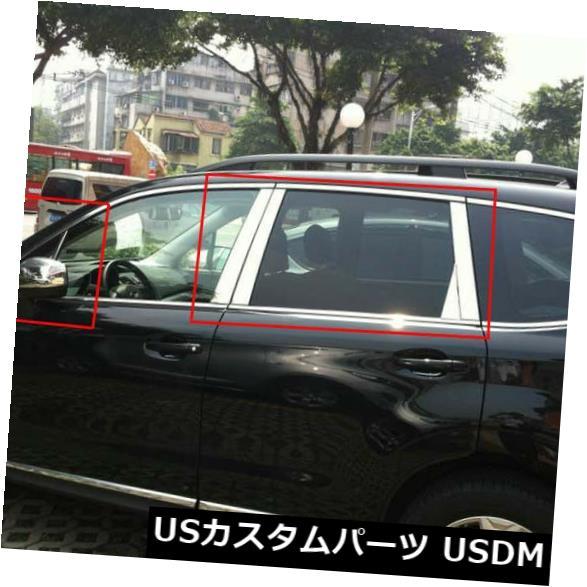 ドアピラー スバルフォレスター2013-2018スチール14本用ウィンドウピラーポストモールディングカバートリム Window Pillars Post Molding Cover trim for Subaru Forester 2013-2018 Steel 14pcs