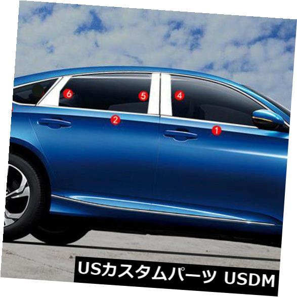 ドアピラー 2018年ホンダアコードセダンセット用12 *ウィンドウ下部モールディング+柱ポストカバートリム 12* Window Lower Molding+Pillar Post Cover Trims For 2018 Honda Accord Sedan Set