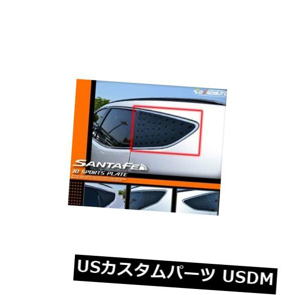 ドアピラー (フィット:ヒュンダイ13+サンタフェ)DxoオートリアCピラークォーターウィンドウプレートタイプS (Fits: Hyundai 13+ Santafe) DxsoAuto Rear C-Pillar Quarter window plate typeA