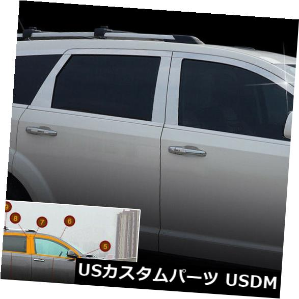 ドアピラー Dodge Journey 09-19のための車の窓の敷居のストリップ成形&ミドルセンターピラートリム Car Window Sill Strip Molding&Middle Center Pillars Trim For Dodge Journey 09-19