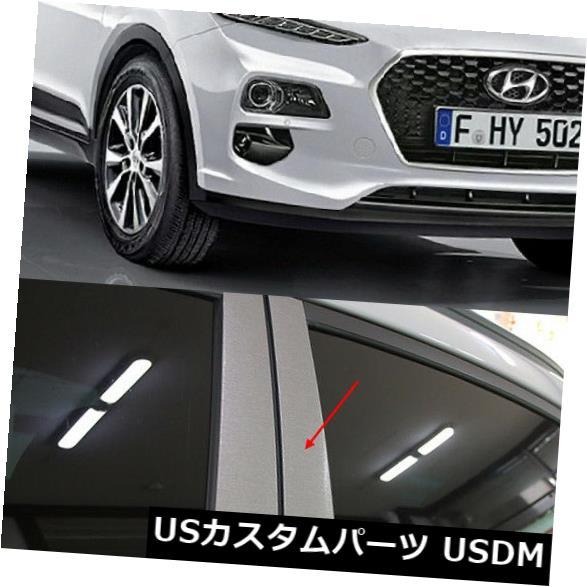 ドアピラー ヒュンダイコナ2017 - 2018のためのBピラーCピラーガラストリムデカールステッカー8P B-Pillar C-Pillar Glass Trim Decal Sticker 8P for Hyundai Kona 2017 - 2018