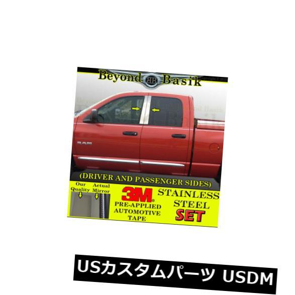 ドアピラー 2002-2008のためにかわすRam 1500 4DRのクォードのタクシーのステンレス鋼の柱のポストの上敷 For 2002-2008 Dodge Ram 1500 4DR Quad Cab STAINLESS STEEL Pillar Posts Overlays