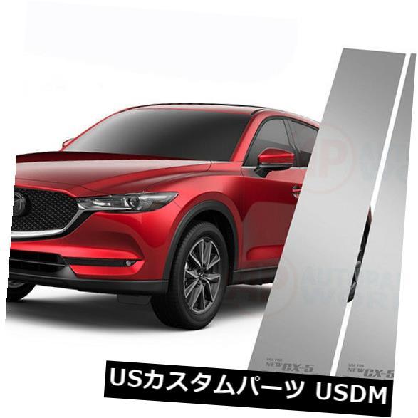 ドアピラー マツダCX-5 2018 4ドアステンレススチール窓柱ポスト用トリム2ペア Fit For Mazda CX-5 2018 4 Door Stainless Steel Window Pillar Posts Trim 2Pair