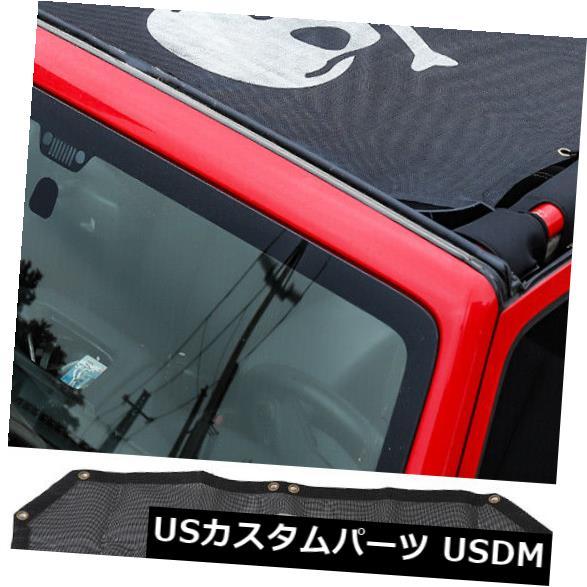 メッシュトップカバー ジープラングラーJk 07-17 2 D屋内スケルトンの日よけスクリーントップカバー紫外線メッシュ Sun Shade Screen Top Cover UV Ray Mesh For Jeep Wrangler Jk 07-17 2Door Skeleton