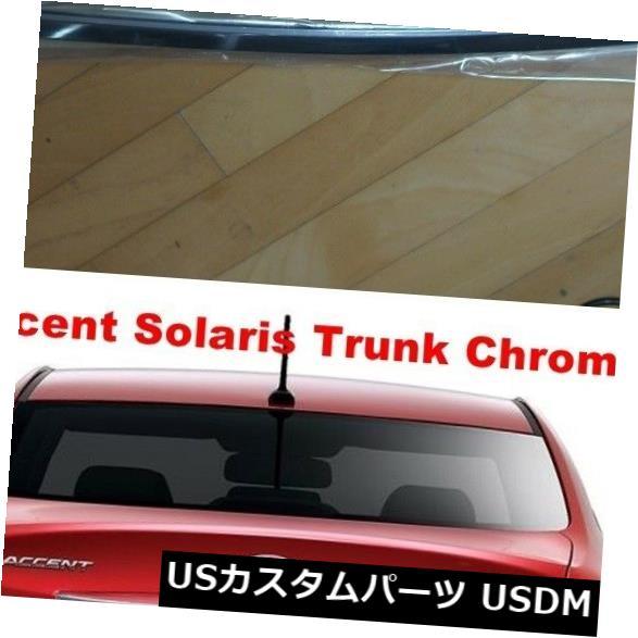 トランクリッドガーニッシュ Garnish ~ For Part Chrome Accent Hyundai Solaris Plate Rear 2012?ヒュンダイアクセントソラリスヴェルナクロームプレートリアガーニッシュトランクリッドパーツ 2012 Trunk Verna Lid