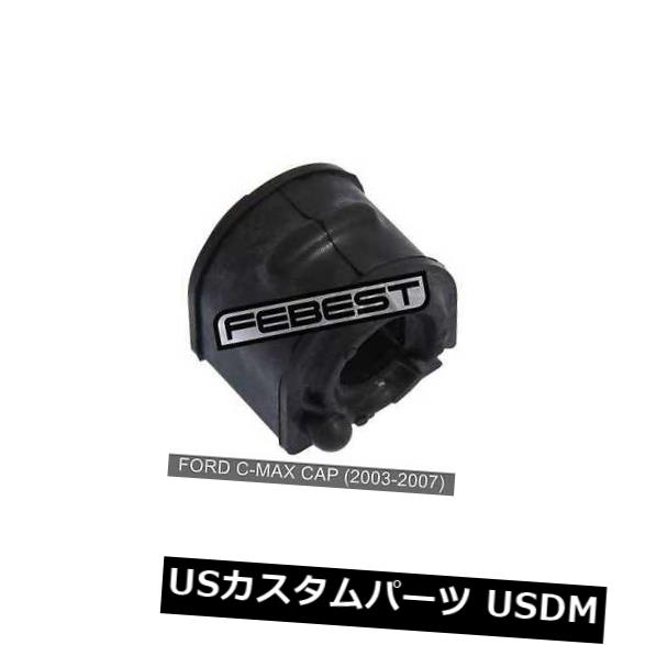 車用品 バイク用品 >> パーツ サスペンション その他 スプリング フロント フォードCマックスキャップ用フロントスタビライザーD19.5 For 安い 激安 プチプラ 高品質 Stabilizer WEB限定 D19.5 Front C-Max Cap Ford Bushing 2003-2007