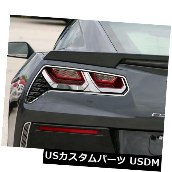 USメッキパーツ 052013 2014-2016 C7コルベットStingray-8Pcポリッシュテールライトトリムキット 052013 2014-2016 C7 Corvette Stingray-8Pc Polished Tail Light Trim Kit