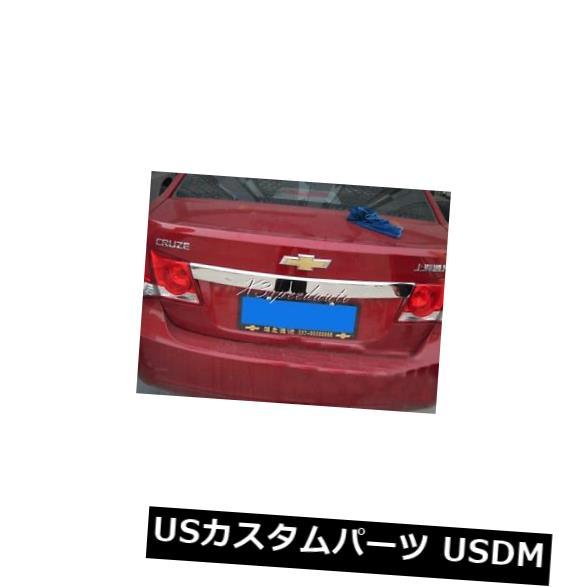 USメッキパーツ 0914クルーズセダン用ポリッシュステンレスリアトランクリッドカバートリム Polished Stainless Rear Trunk Lid Cover Trim For 0914 Cruze Sedan
