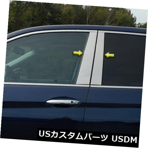 USメッキパーツ ポリッシュドピラーポストトリム8pcs(適合:2017-2019 Honda Ridgeline 4-door) Polished Pillar Post Trim 8pcs (fits: 2017-2019 Honda Ridgeline 4-door)