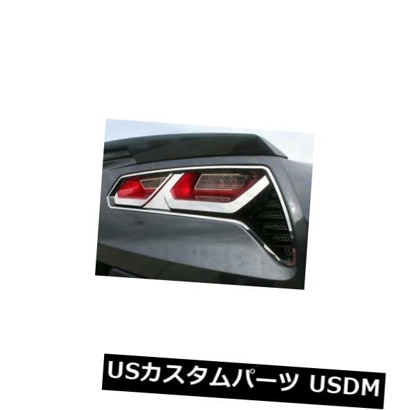 USメッキパーツ 2014-2018シボレーC7コルベット用の洗練されたステンレステールライトトリムキット Polished Stainless Steel Tail Light Trim Kit For 2014-2018 Chevrolet C7 Corvette