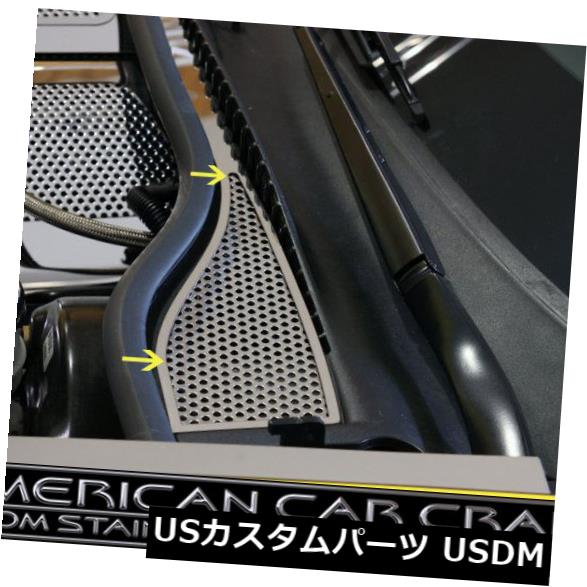 USメッキパーツ 2008-2012 Corvette C6 Polished & Perforated Wiper Cowl Covers - 2 Piece Set