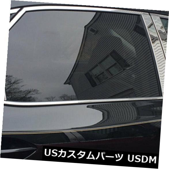 USメッキパーツ 2018-2019レクサスRX350 Lモデルのみに適合したポリッシュピラーポストトリム[6pcs] Polished Pillar Post Trim fit for 2018-2019 Lexus RX350 L Model Only [6pcs]