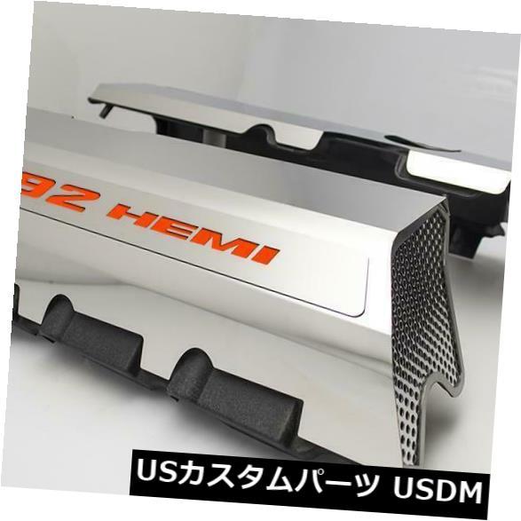 USメッキパーツ 洗練された燃料レールカバー2011-2014 SRT 8 6.4 392エンジンのHEMIオレンジ付き Polished Fuel Rail Covers W/ HEMI Orange for 2011-2014 SRT 8 6.4 392 Engines