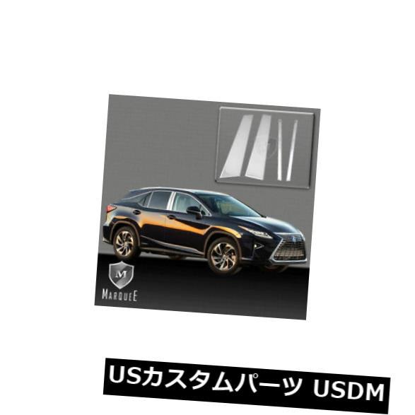 USメッキパーツ MPP-903 Marquee 2016-2017 Lexus RX Polished SS Chrome Pillar Post 6 PC MPP-903 Marquee 2016-2017 Lexus RX Polished SS Chrome Pillar Post 6 PC