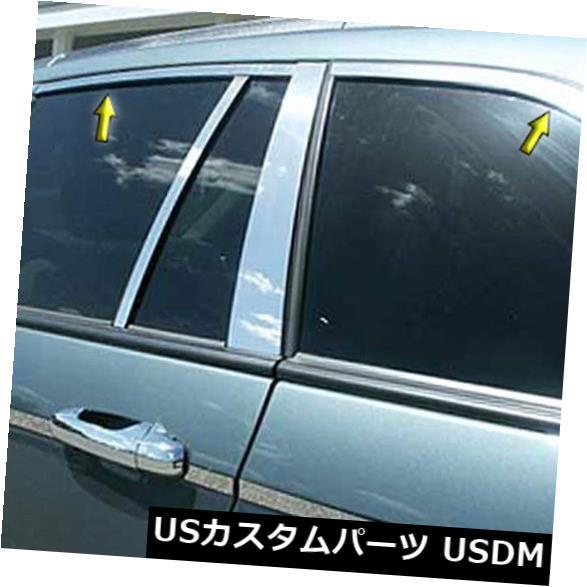 USメッキパーツ 2004-2008クライスラーパシフィカに合うポリッシュウィンドウトリムパッケージ[6pcs] Polished Window Trim Package fit for 2004-2008 Chrysler Pacifica [6pcs]