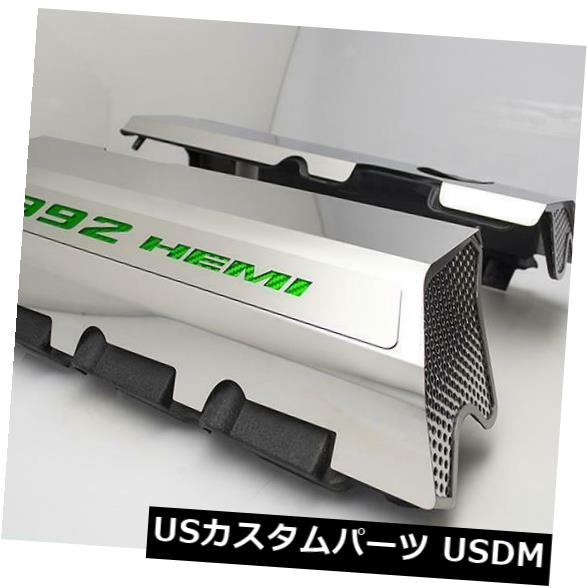 USメッキパーツ 洗練された燃料レールカバー2015-2019 6.4 392エンジンのグリーンカーボンファイバー付き Polished Fuel Rail Covers W/ Green Carbon Fiber for 2015-2019 6.4 392 Engines