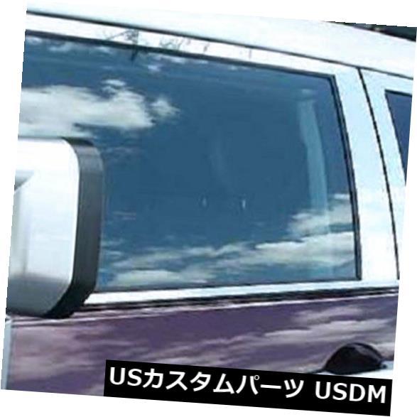 USメッキパーツ 2007-2014トヨタFJクルーザーに合うポリッシュピラーポストトリム[8pcs] Polished Pillar Post Trim fit for 2007-2014 Toyota FJ Cruiser [8pcs]