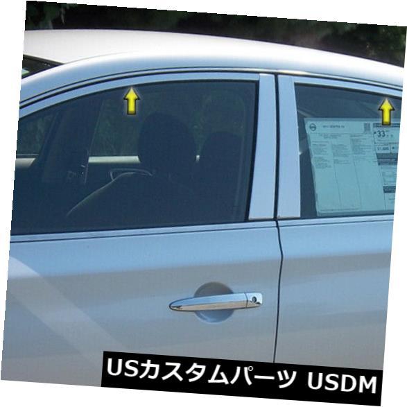 USメッキパーツ 2013-2019日産セントラセダンに合うポリッシュウィンドウトリムパッケージ[4pcs] Polished Window Trim Package fit for 2013-2019 Nissan Sentra Sedan [4pcs]