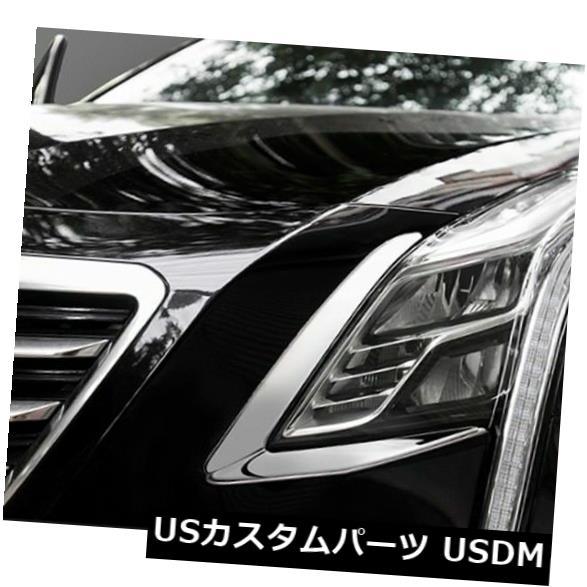 USメッキパーツ キャデラックCT6 2016-2017 2018の光沢のあるスチールフロントヘッドライトトリムを研磨4ピース 4PCS Polishing Shiny Steel Front Headlight Trim For Cadillac CT6 2016-2017 2018