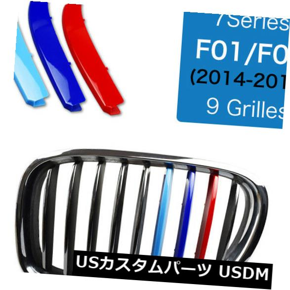 USメッキパーツ BMW 7シリーズF01 F02 2014-15車のフロントグリルカバートリム腎臓グリルクリップ For BMW 7 Series F01 F02 2014-15 Car Front Grille Cover Trim Kidney Grille Clips