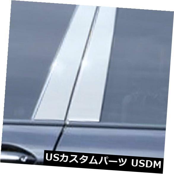 車用品 バイク用品 >> パーツ 外装 エアロパーツ その他 USメッキパーツ 2011-2016年のBMW 5シリーズに適合するピラーポストトリムステンレススチール 4個 2020新作 Pillar for 5 今だけ限定15%OFFクーポン発行中 Trim 2011-2016 Post fit Steel 4pc BMW Series Stainless