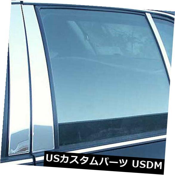 USメッキパーツ Chrome Pillar Posts 6ピースキット(適合:1998-10 Ford Crown Victoria Limo / Hearse) Chrome Pillar Posts 6 Piece Kit (fits: 1998-10 Ford Crown Victoria Limo/Hearse)