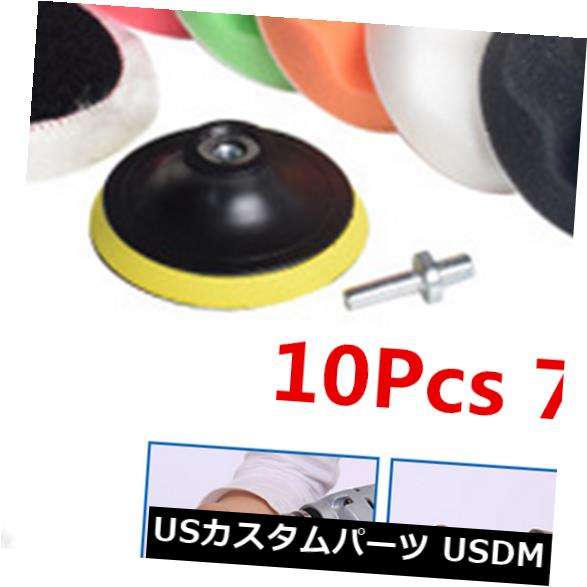 USメッキパーツ M10コネクタドリル用10個/セット7インチバフワックススポンジ研磨パッドキット 10Pcs/Set 7 inch Buffing Wax Sponge Polishing Pad Kit For M10 Connector Drill