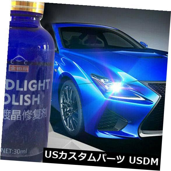 USメッキパーツ 1セット30 ML 9 H自動ヘッドライトLen修復修復液ポリッシュクリーニングツール 1 Set 30ML 9H Auto Headlight Len Restorer Repair Liquid Polish Cleaning Tool