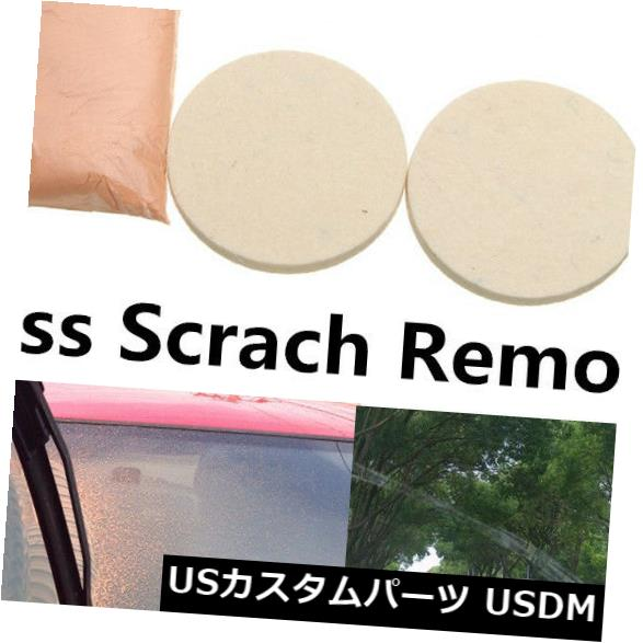 USメッキパーツ 8Pcs Car Windshield Glass Scrach Remover &8 OZ Cerium Oxide Powder Polishing Kit