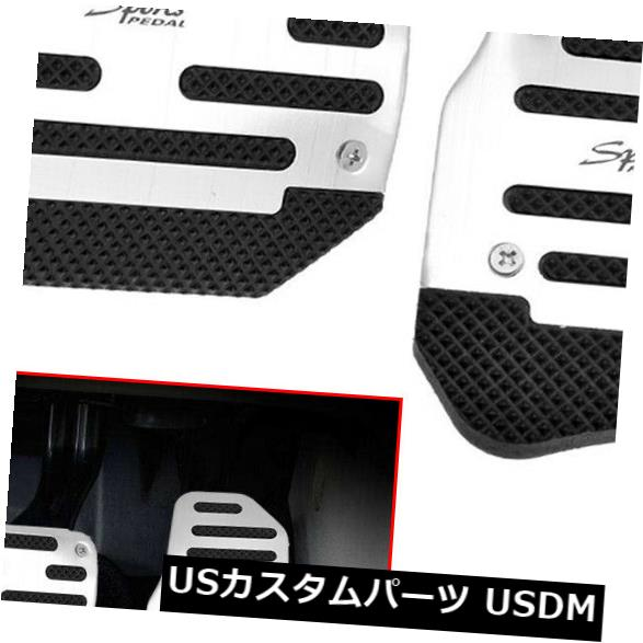 USメッキパーツ ユニバーサルシルバーカーインテリアフットレストペダルパッドカバーカーアクセサリー耐久性 Universal Silver Car Interior Foot Rest Pedals Pad Cover Car Accessories Durable