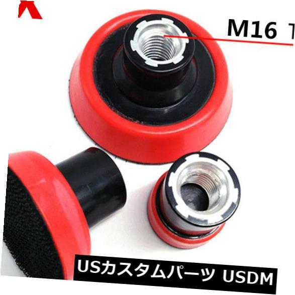USメッキパーツ M16研磨プレートパッドバフ研磨ホルダーツール1.2