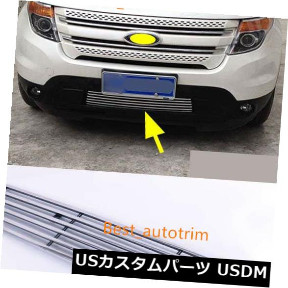 USメッキパーツ 2011-2015フォードエクスプローラーセンターグリルのトリム周りの合金フルフロントグリル Alloy Full Front Grille Around Trim For 2011-2015 Ford Explorer Center Grille