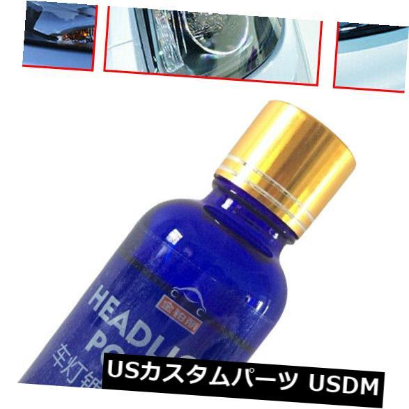 USメッキパーツ 1x 30ML 9H硬度車のヘッドライトLen Restorer修理液ポリッシュクリーンツール 1x 30ML 9H Hardness Car Headlight Len Restorer Repair Liquid Polish Clean Tool