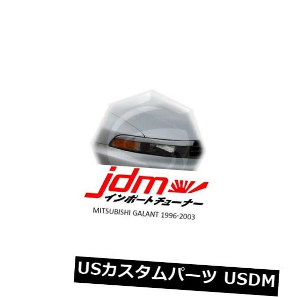 アイライン 三菱ギャランアイブロウアイリッドアイライン未塗装1996-2003 2pcs Mitsubishi Galant Eyebrows Eyelids Eyeline Unpainted 1996-2003 2pcs