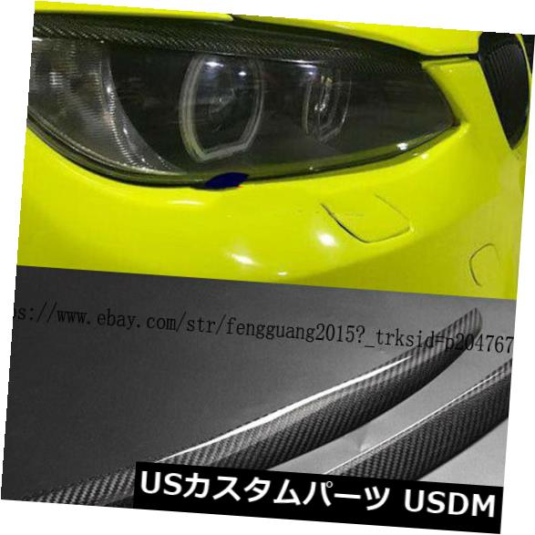 アイライン BMW E92 E93 M3 06-12 2pcsカーボンファイバーヘッドライト眉毛まぶたカバートリム for BMW E92 E93 M3 06-12 2pcs Carbon Fiber Headlight Eyebrows Eyelids Cover Trim