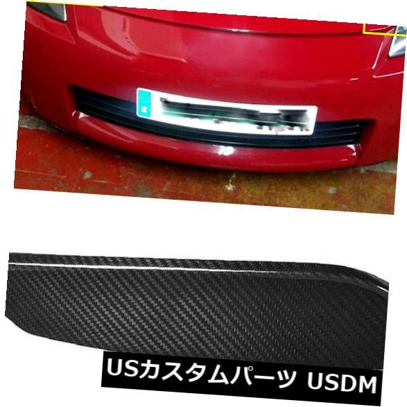 アイライン 日産350Z 2ドアヘッドライトまぶた用眉毛カバー03-06カーボンファイバー用 For Nissan 350Z 2-Door HeadLight Eyelid Eyebrows Cover 03-06 Carbon Fiber