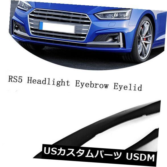 アイライン AUDI A5 S5 RS5 2017 2018用2PCSまぶた眉毛ヘッドライトカバーの交換 2PCS Eyelid Eyebrows Headlight Cover Refit for AUDI A5 S5 RS5 2017 2018