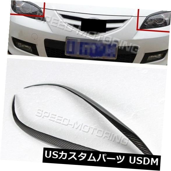 Fiber Trim 07-11 Headlight Eyebrows Carbon Sedan 4Door Mazda 3 Cover for アイライン マツダ3セダン4ドア07-11用カーボンファイバーヘッドライトカバーまぶた眉毛トリム Eyelids