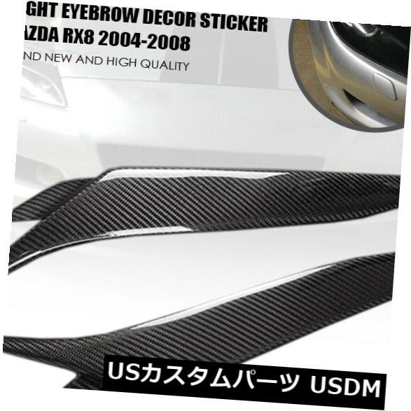アイライン マツダRx8 2004-2008の炭素繊維塗装眉毛ヘッドライトまぶたカバー Carbon Fiber Painted Eyebrows Headlight Eyelids Cover For Mazda Rx8 2004-2008