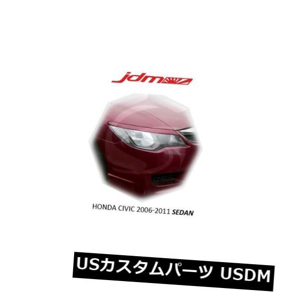 Eyebrows Eye 眉毛まぶたヘッドライトカバーアイラインホンダシビックセダン2006-2011セット 2006-2011 Honda アイライン Line Set Cover Civic Eyelids Sedan Headlight