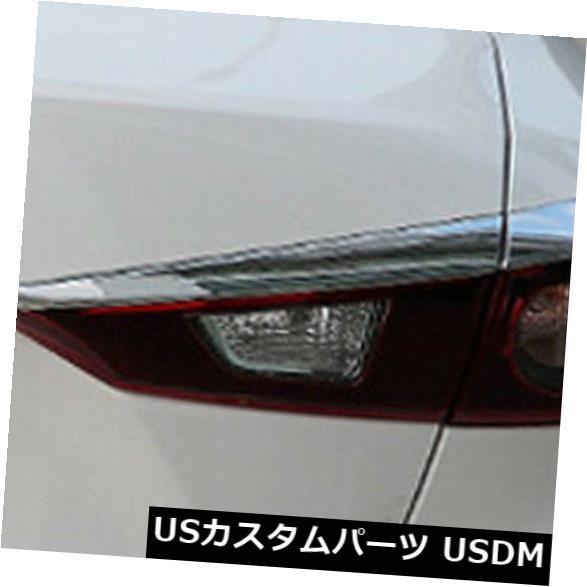 アイライン マツダ3マツダアクセラ2014-2018セダンリアテールライトランプまぶたカバートリム For Mazda 3 Mazda Axela 2014-2018 Sedan Rear Tail Light Lamp Eyelids Cover Trim