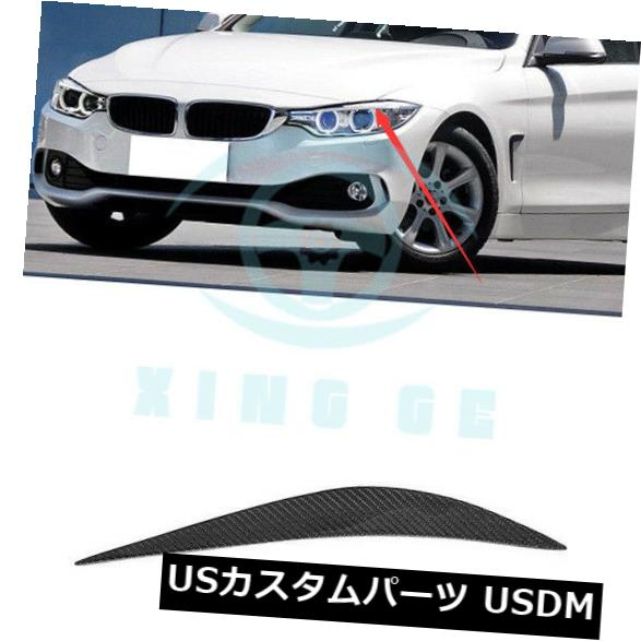 アイライン BMW F32 M4 328i 435i 430i 440i 14-17用カーボンファイバーヘッドランプまぶた眉毛 Carbon Fiber Headlamp Eyelids Eyebrows For BMW F32 M4 328i 435i 430i 440i 14-17