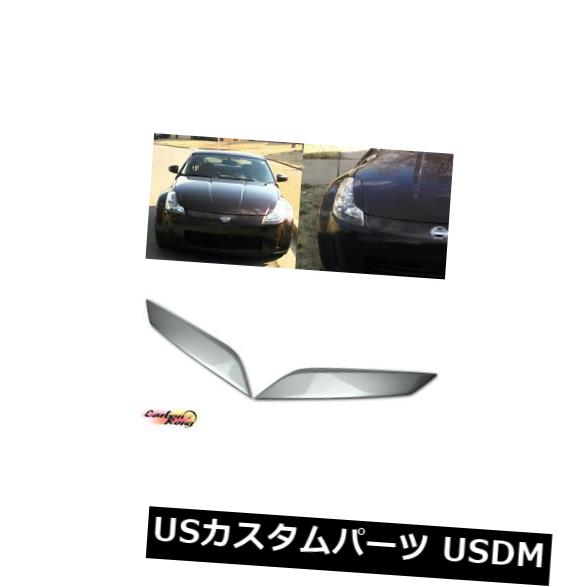 アイライン 350Z Z33フロントヘッドライトカバーまぶた用眉毛#KY0 PAINTED FOR 350Z Z33 Front Headlight Cover Eyelids Eyebrow #KY0 For Nissan