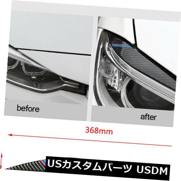 アイライン BMW 3シリーズF30 PAのミックスカラーカーボンファイバーフロントヘッドライト眉毛まぶた Mix-Color Carbon Fiber Front Headlight Eyebrows Eyelid for BMW 3 Series F30 PA